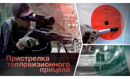 Как сделать пристрелку тепловизионного прицела FORTUNA ONE:
