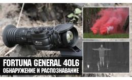 Тест тепловизора для охоты FORTUNA GENERAL 40L6